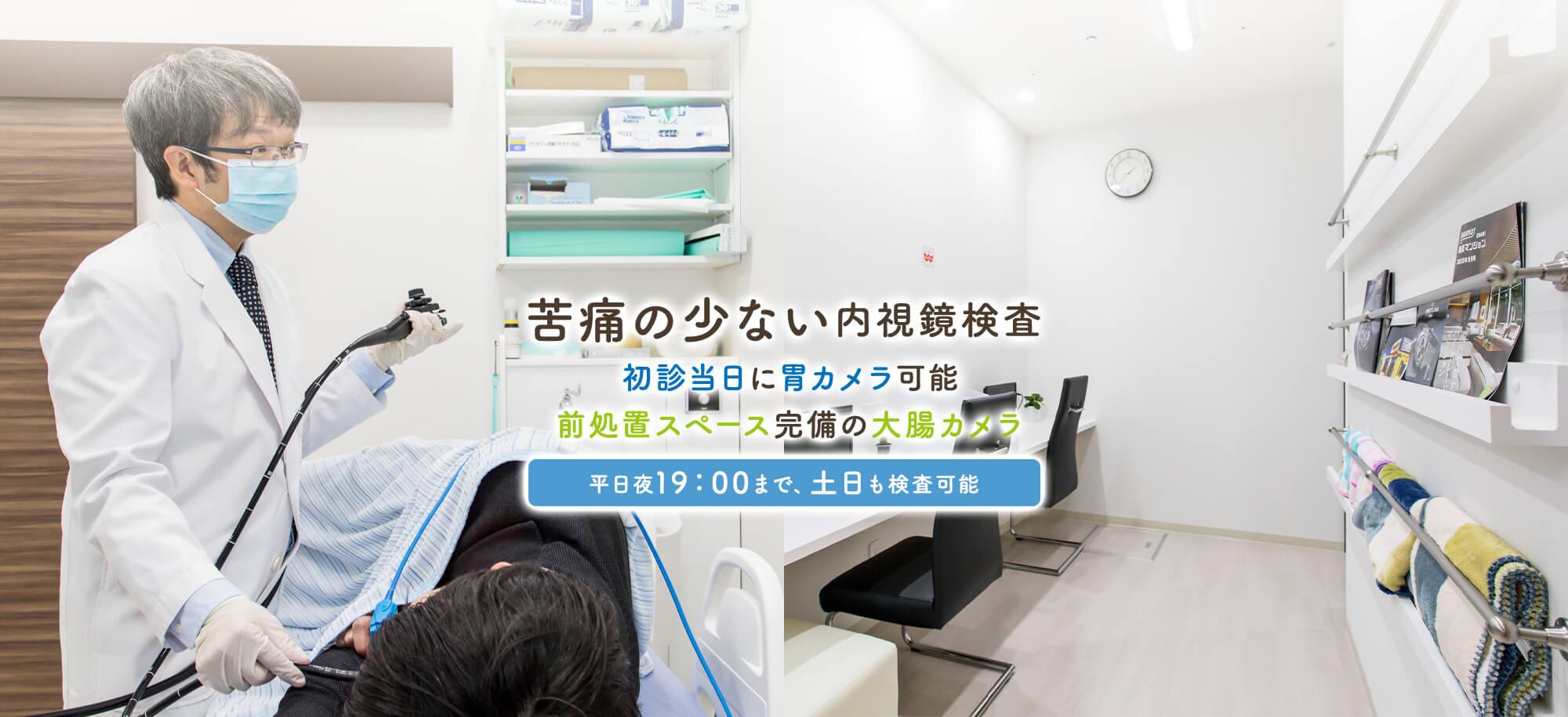苦痛の少ない内視鏡検査 初診当日に胃カメラ可能 前処置スペース完備の大腸カメラ
