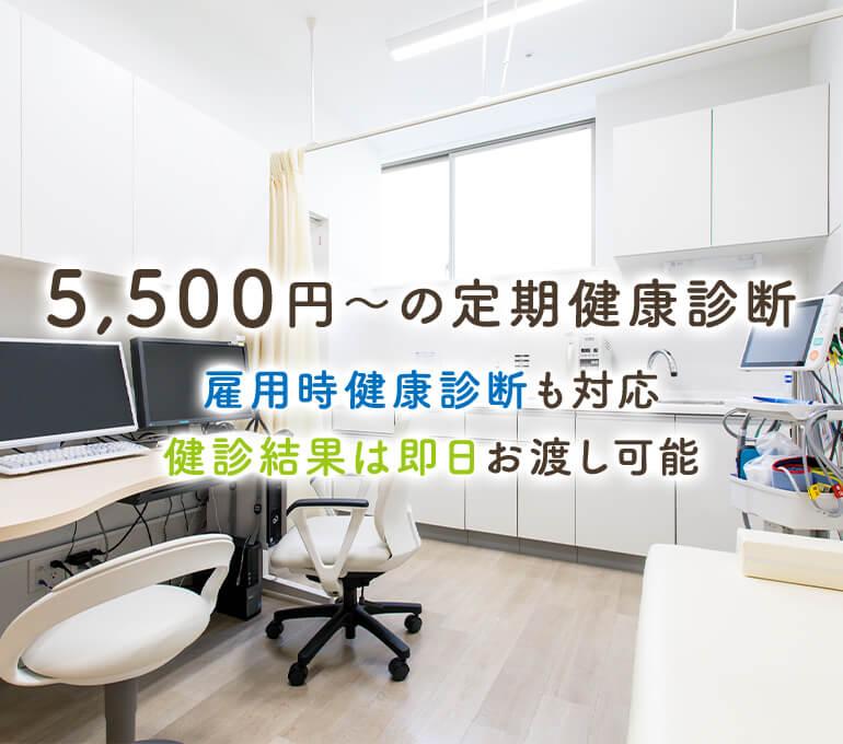5,500円~の定期健康診断 雇用時健康診断も対応 健診結果は即日お渡し可能