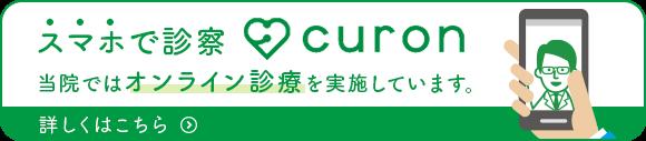 スマホで診察 CURON 当院ではオンライン診療を実施しています。