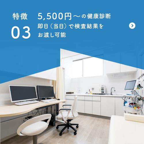 5,500円~の健康診断 即日(当日)で検査結果を お渡し可能
