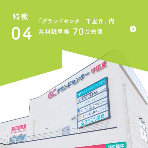 「グランドセンター千里丘」内 無料駐車場 70台完備