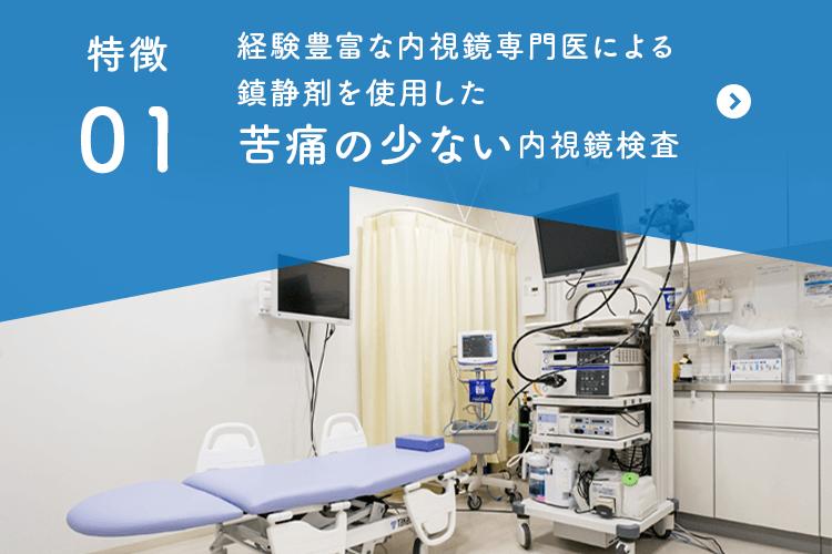 経験豊富な内視鏡専門医による 鎮静剤を使用した 苦痛の少ない内視鏡検査
